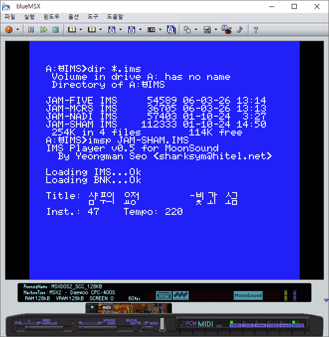 IMS Player v0.5 (MoonSound 및 MSX-DOS2 ..