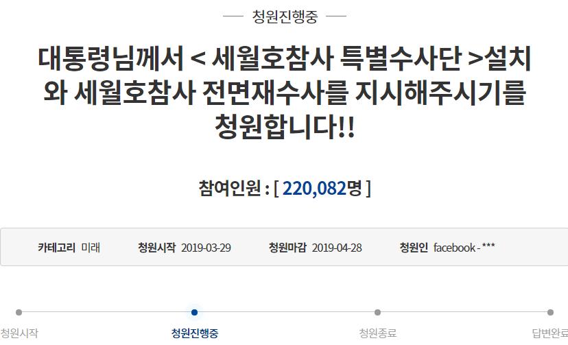 세월호 특별수사단 설립과 전면재수사 청와대 청원 2..