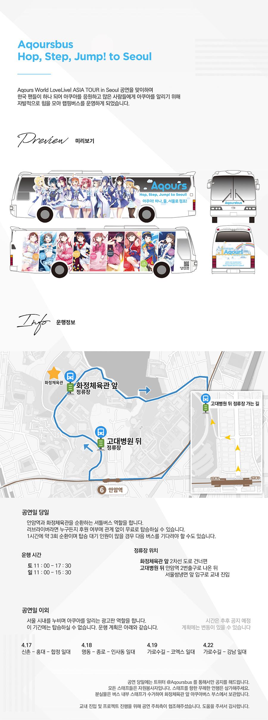 오늘부터 서울 시내에 운행될 버스!!!