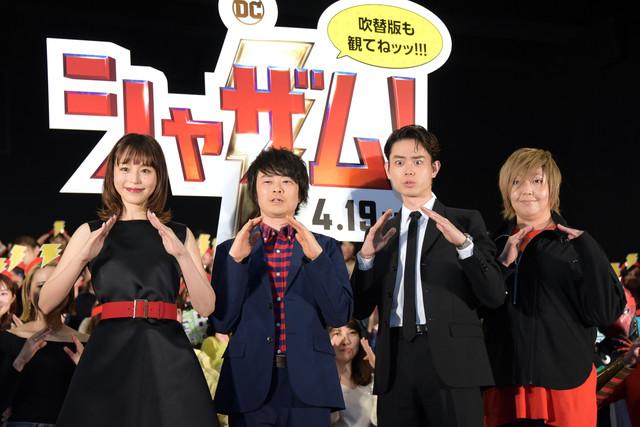 영화 '샤잠!'의 일본어 더빙판 완성 피로 시사회가 ..