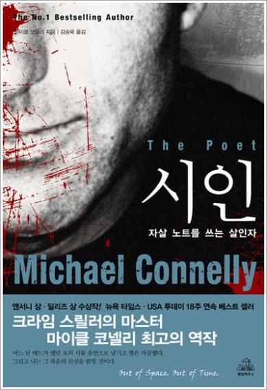 다시 읽는 마이클 코넬리 - 시인