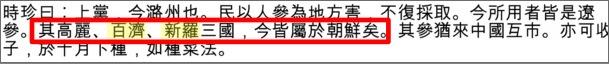 중국저서 본초강목에도 나오는 고구려 및 삼국 역사..
