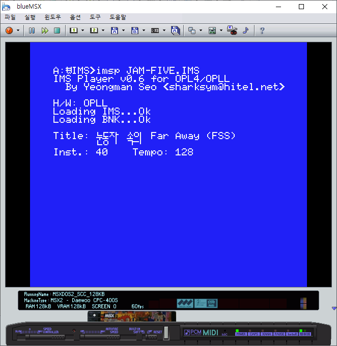 IMS Player v0.6 (MSX-DOS2 전용)