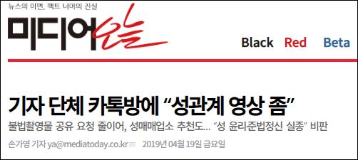 한국 기레기들 단톡방에 '제2, 제3의 정준영' 즐비