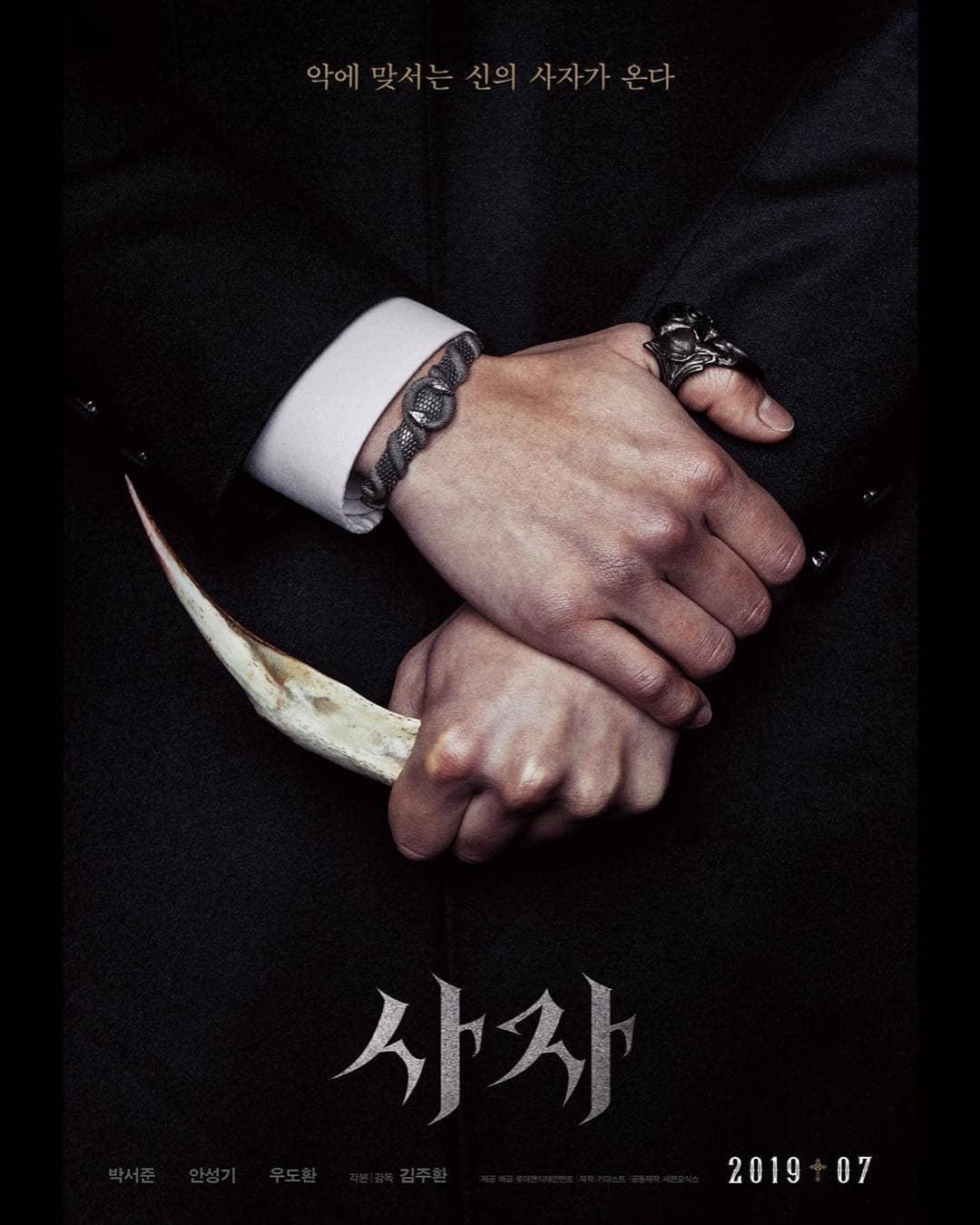 """""""사자"""" 라는 영화의 티저 포스터와 티저 예고편 입니다."""