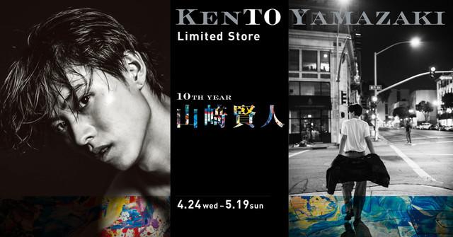야마자키 켄토의 패널전이 2019년 4월 24일부터 5월 19..
