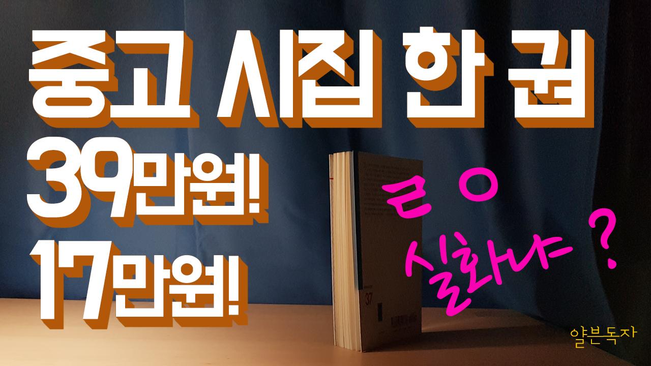 중고시집 한 권 39만원!