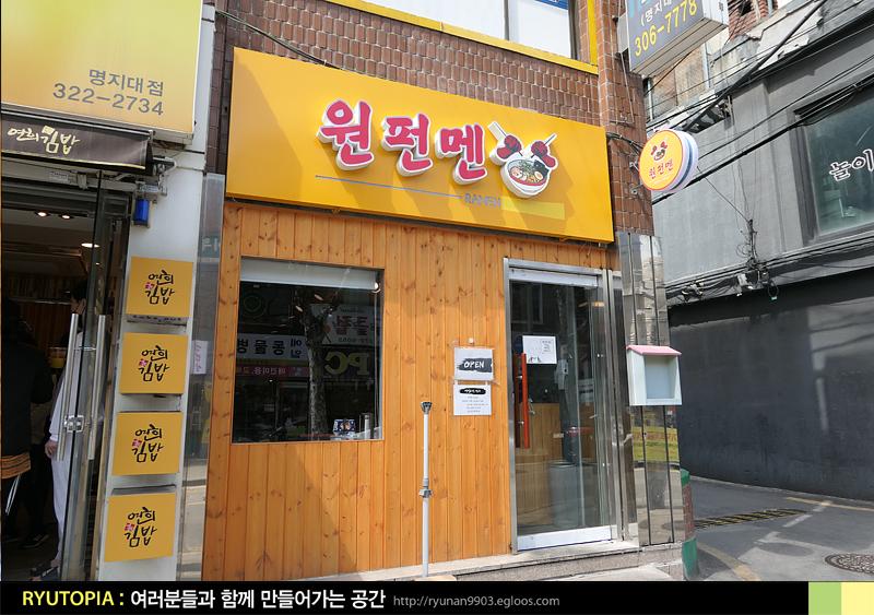 2019.4.26. 원펀멘(홍은동 - 명지대학교) / 사이타..