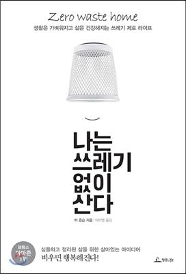 나는 쓰레기 없이 산다- 비 존슨 / 박미영