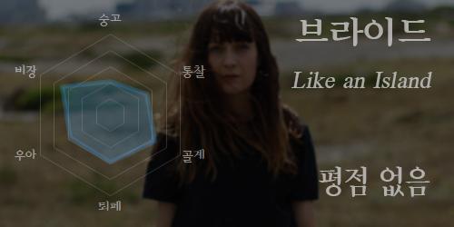 브라이드 데뷔 앨범