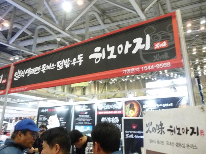 2019 부산 벡스코(BEXCO) 창업박람회 #2