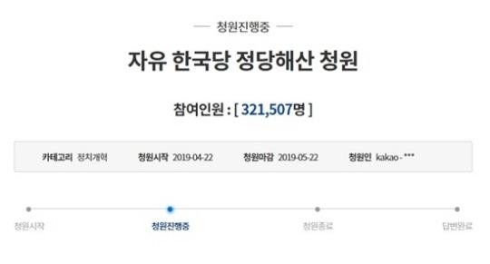 """""""자유한국당 해산"""" 청와대 국민청원 30만 돌파와 접.."""
