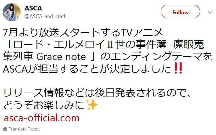 '로드 엘멜로이 2세의 사건부' 엔딩 테마곡을 ASCA..
