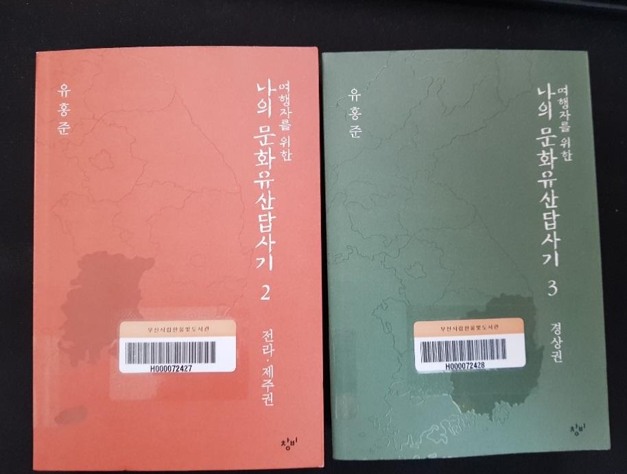 멋진 대한민국-여행자를 위한 나의 문화유산답사기..