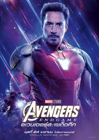 어벤저스 엔드게임 Avengers: Endgame (2019)