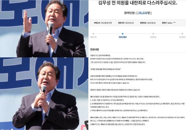 """김무성 """"청와대 폭파""""는 국민협박과 내란선동 아닌가"""