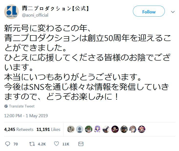 아오니 프로덕션이 공식 트위터 계정을 개설한 모..
