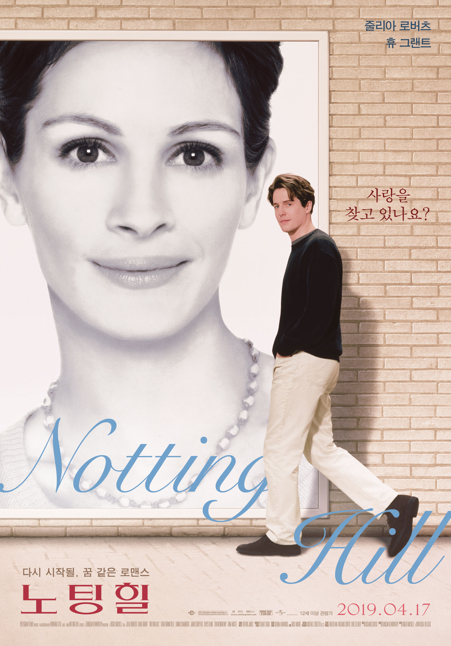 노팅 힐 Notting Hill, 1999_'19.5