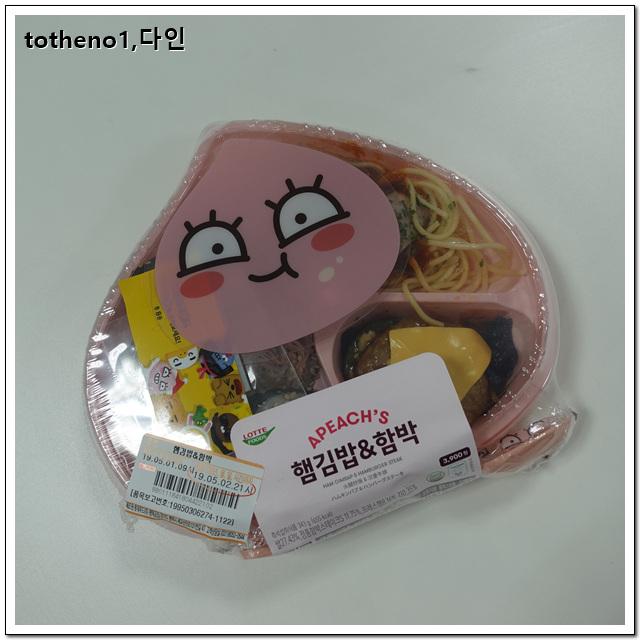 어피치의 햄김밥 & 함박[세븐일레븐]