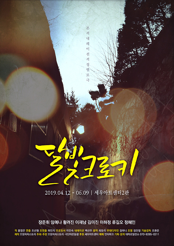 대학로연극[달빛크로키]몰입 높은 드라마 2인극