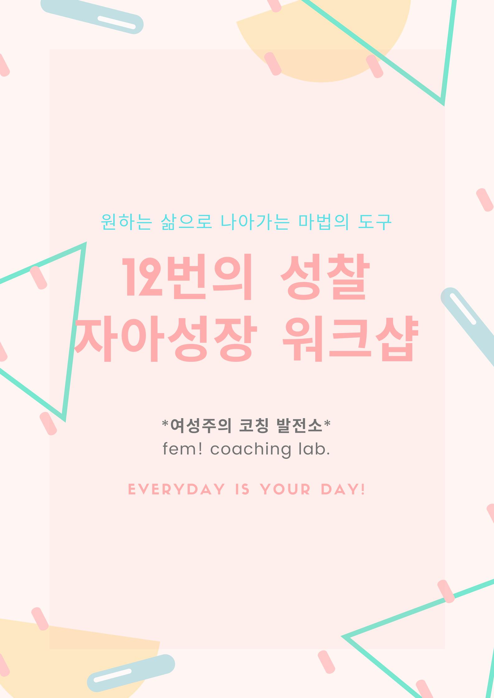 12번의 성찰 : 자아성장 워크샵 20190528~0531 (마감!)