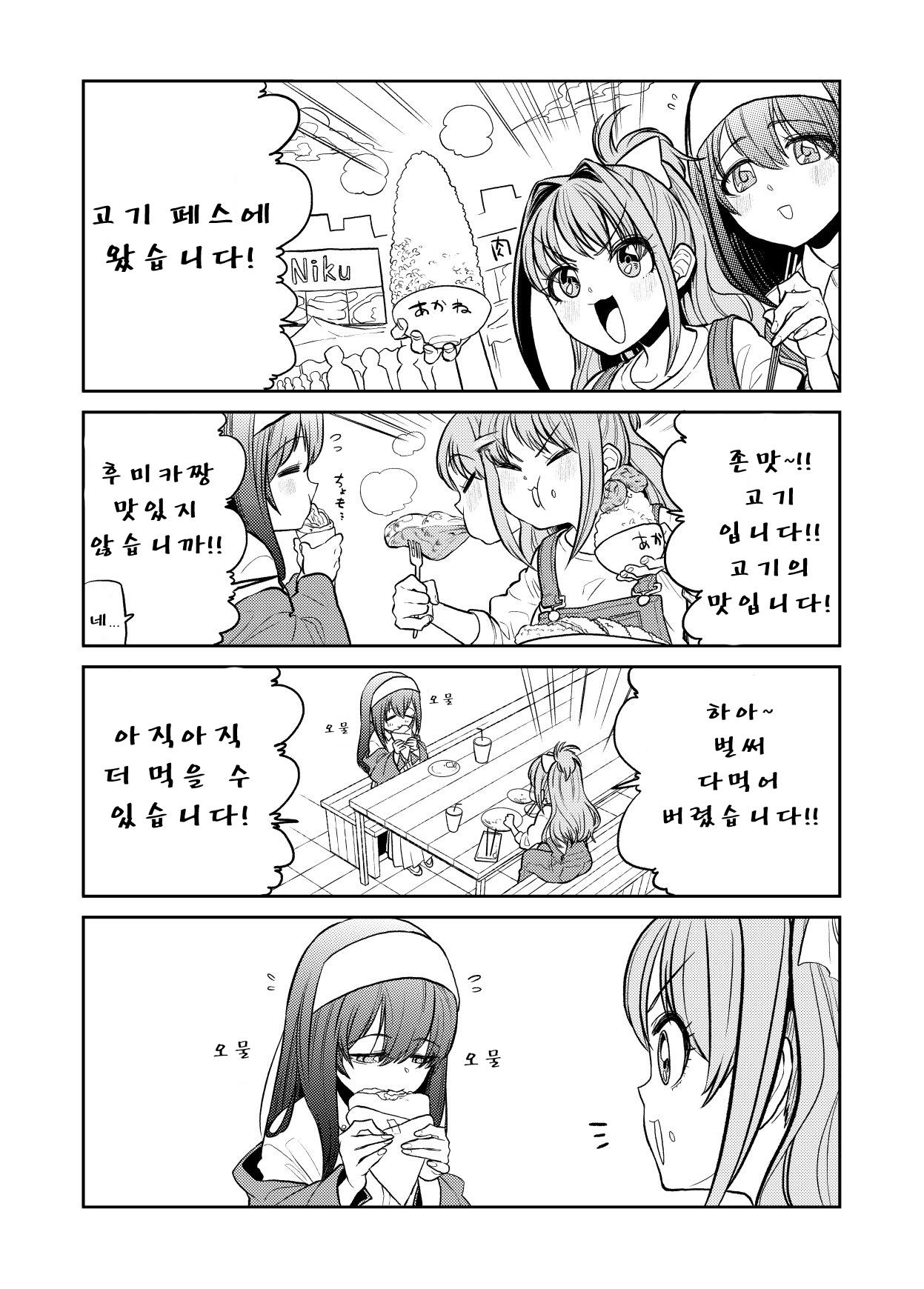 [신데]후미아카 만화