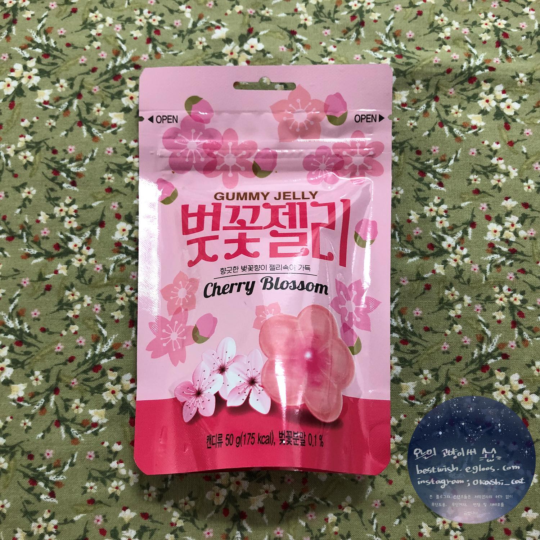 예쁜 쓰레기 [아이푸드] 벚꽃젤리