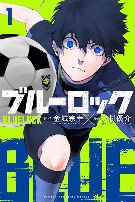 블루락 1권. 일본 축구는 월드컵 우승을 꿈꾼다