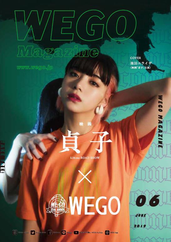 영화 '사다코'와 패션 브랜드 WEGO의 콜라보레이션 ..