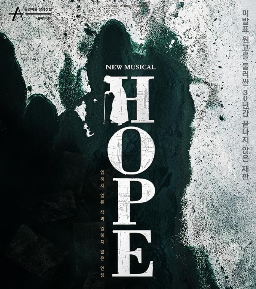 [뮤지컬] 호프(HOPE) @ 연강홀