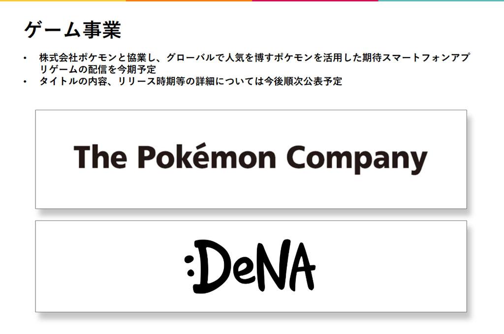 DeNA가 포켓몬 관련 스마트폰 앱을 개발중이랍니다.