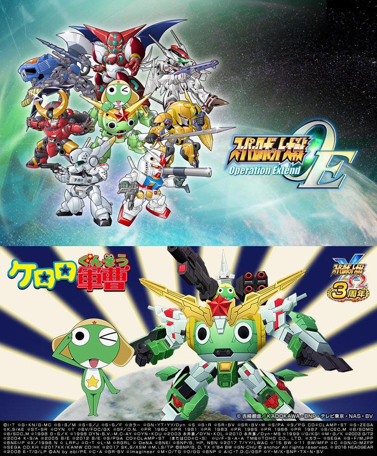 우주 개구리의 두번째 슈퍼로봇대전