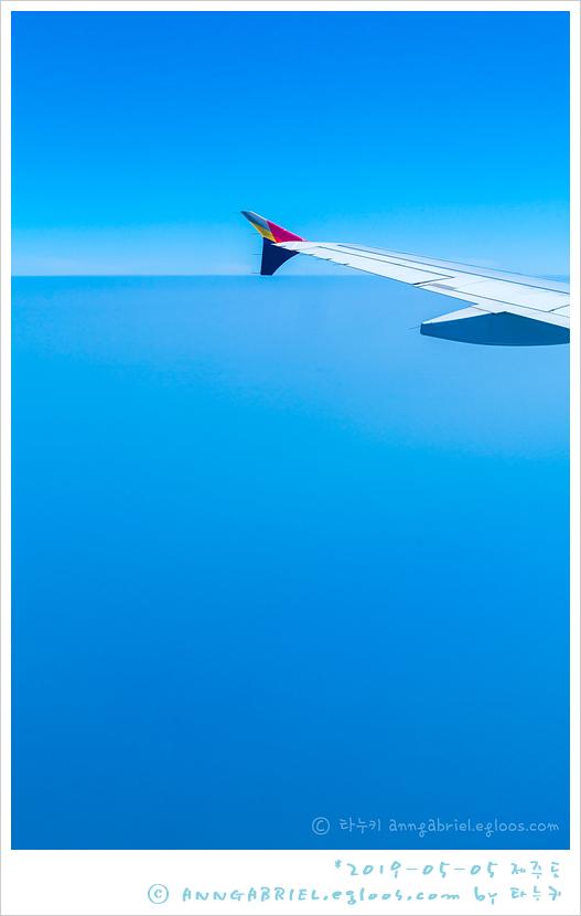 [제주도] 비행기 항공샷 놀이, 제주편