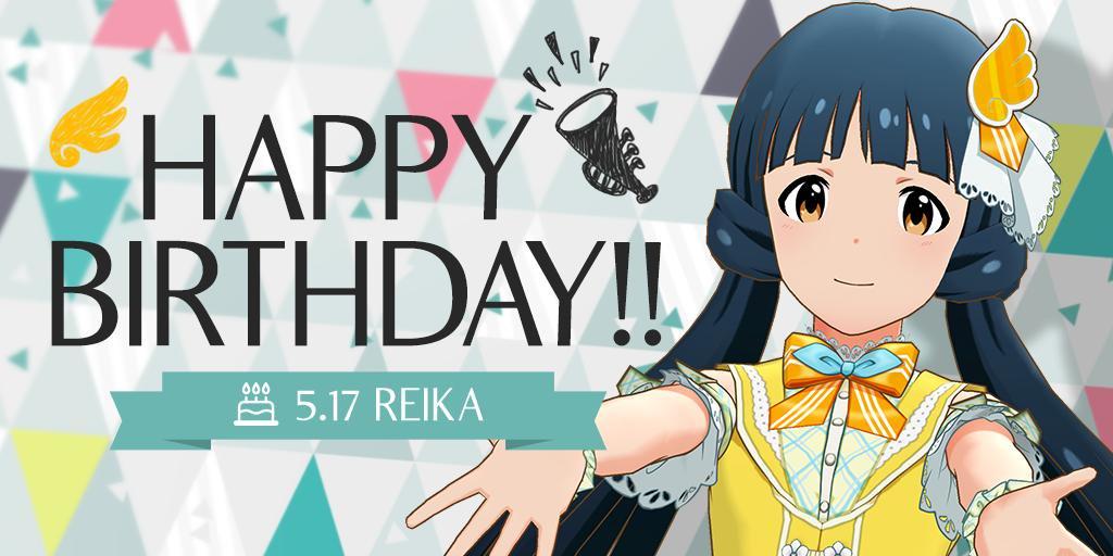 오늘은 '키타카미 레이카' 의 생일입니다. + 2019년..