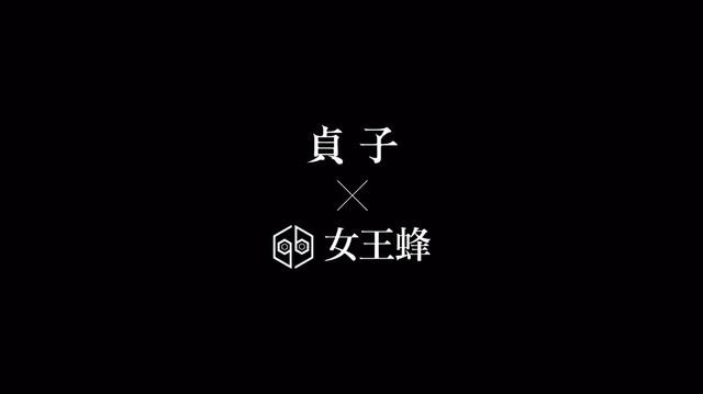 영화 '사다코'와 주제가인 죠오바치의 악곡 '성전'의..