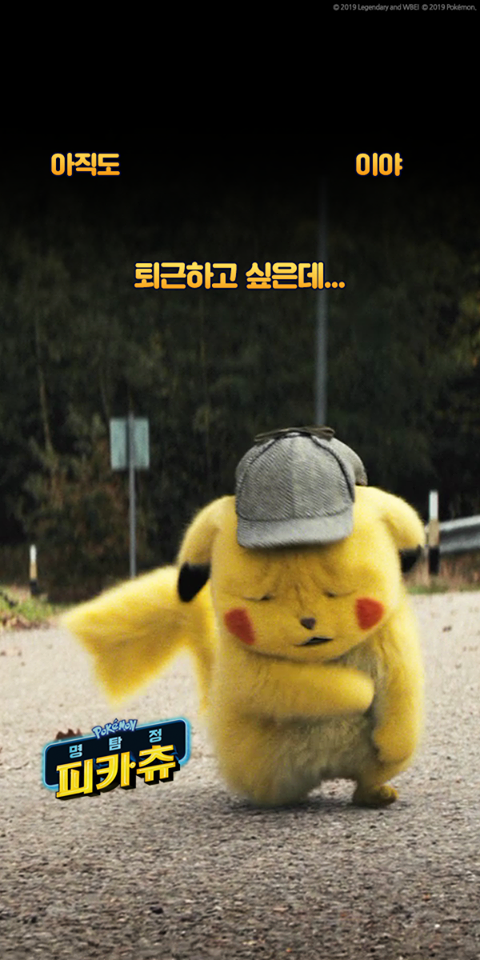 명탐정 피카츄 (Pokemon Detective Pikachu, 2..
