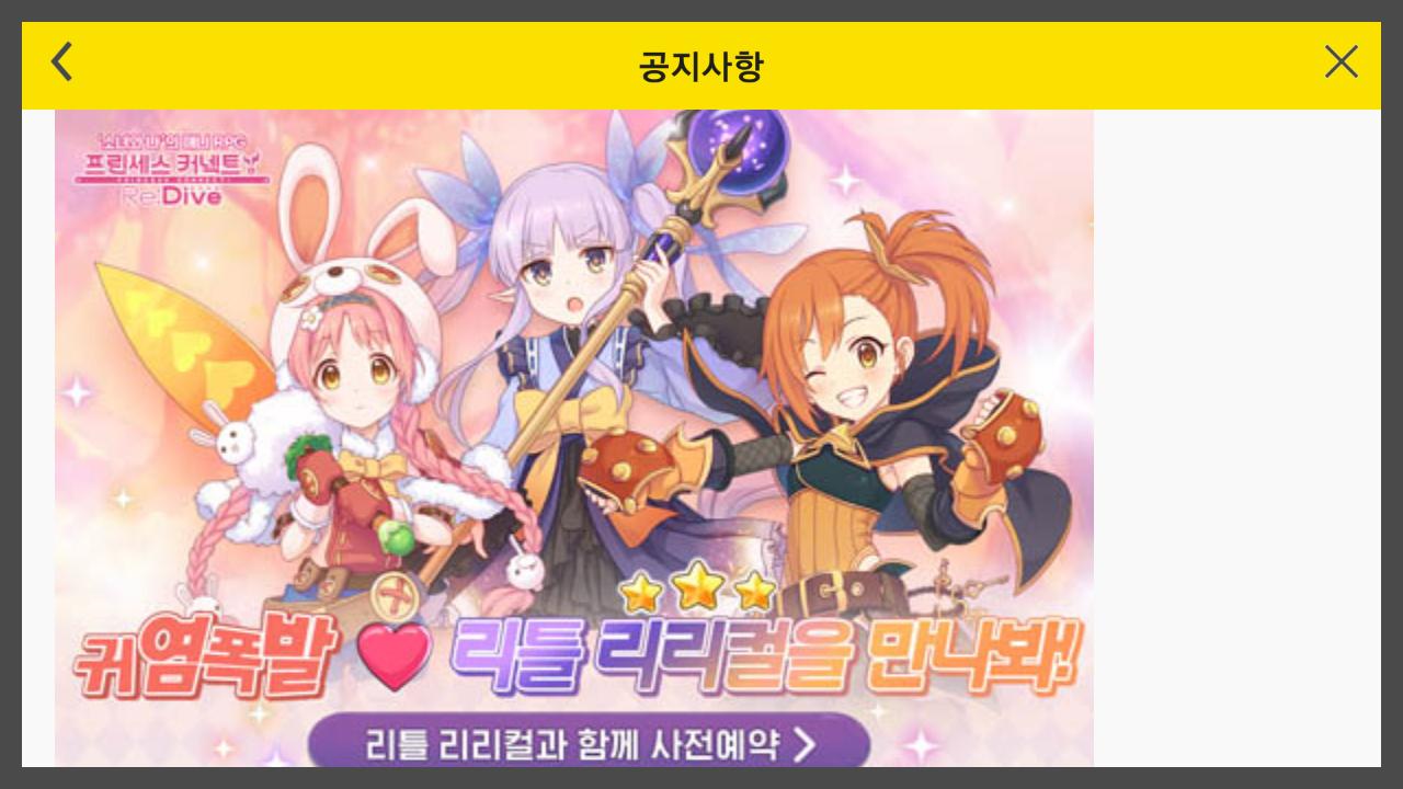 [프린세스커넥트] 쿄우카 출시 카운트다운 이벤트!