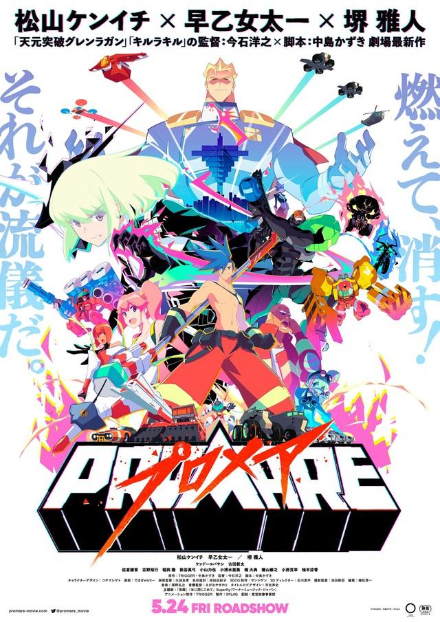 극장 애니메이션 '프로메어'의 롱 PV가 공개되었다고..