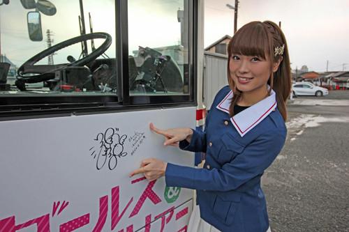 성우 후치가미 마이가 '걸즈 & 판처' 래핑 버스를 ..