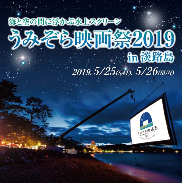 우미조라 영화제 2019, 2019년 5월 25일과 26일에 개최될 예정