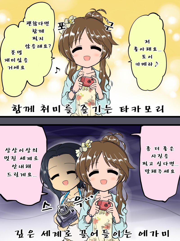[신데]신칸센 아이코와 츠바키, 세레비 란코