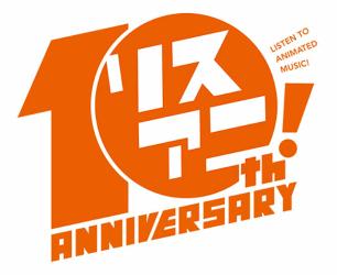 '리스아니!' 10주년 기념 프로젝트의 일환으로 3개의..