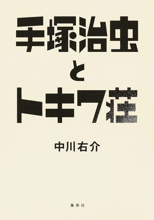 평론가 '나카가와 유스케'씨의 단행본 '데즈카 오사무..