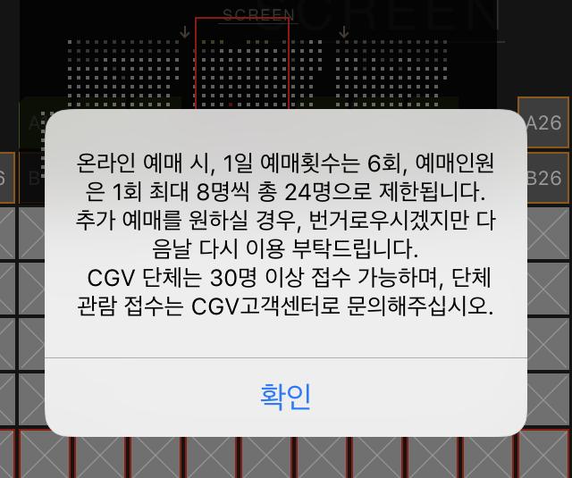 [CGV] 하루 예매 횟수 제한, 6번