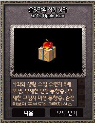 [마비노기] 운영자의 사과 상자