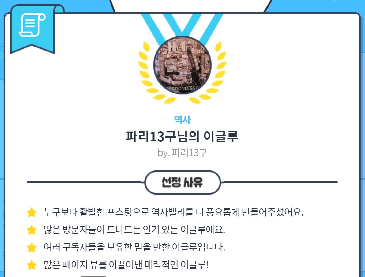 2018년 대표이글루 선정! ^^