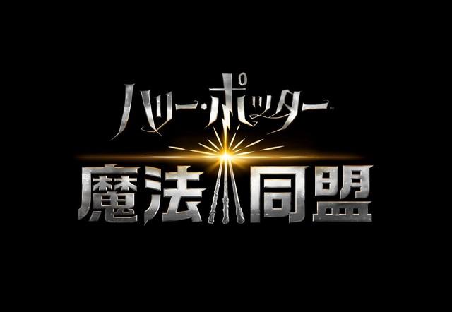 스마트폰 게임 '해리포터: 마법사 연합'의 일본어 ..