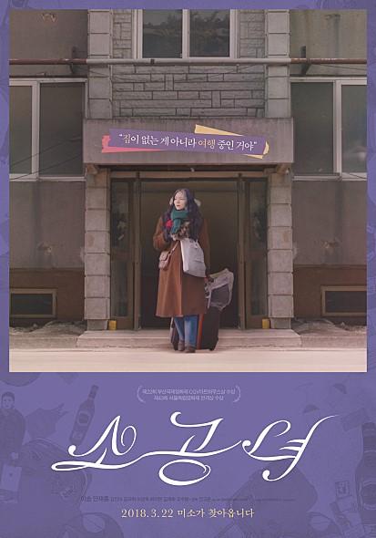 [영화] 소공녀 (Microhabitat , 2017)